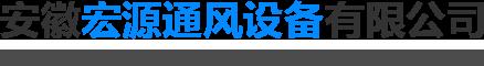 安徽宏源通风设备有限公司